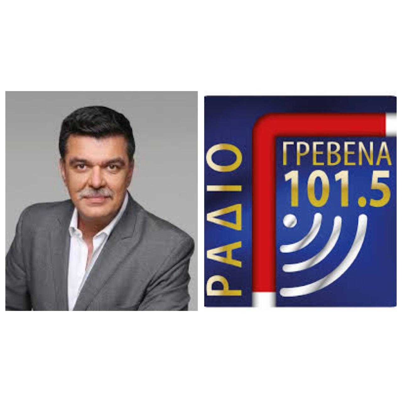 Αύριο Δευτέρα 14 Οκτωβρίου ο Βουλευτής Γρεβενών Ανδρέας Πάτσης στο Ράδιο Γρεβενά 101.5