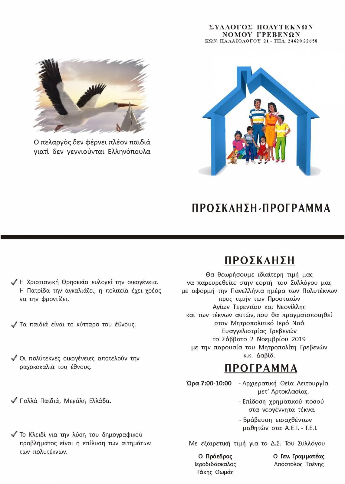 Γιορτή Πολυτέκνων θα πραγματοποιηθεί το Σάββατο 2 Νοεμβρίου στον Ιερό Μητροπολιτικό Ναό Ευαγγελιστρίας Γρεβενών