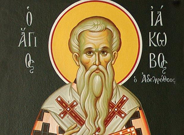 Άγιος Ιάκωβος:Γιορτάζει σήμερα – Γιατί λέγεται «Αδελφόθεος»