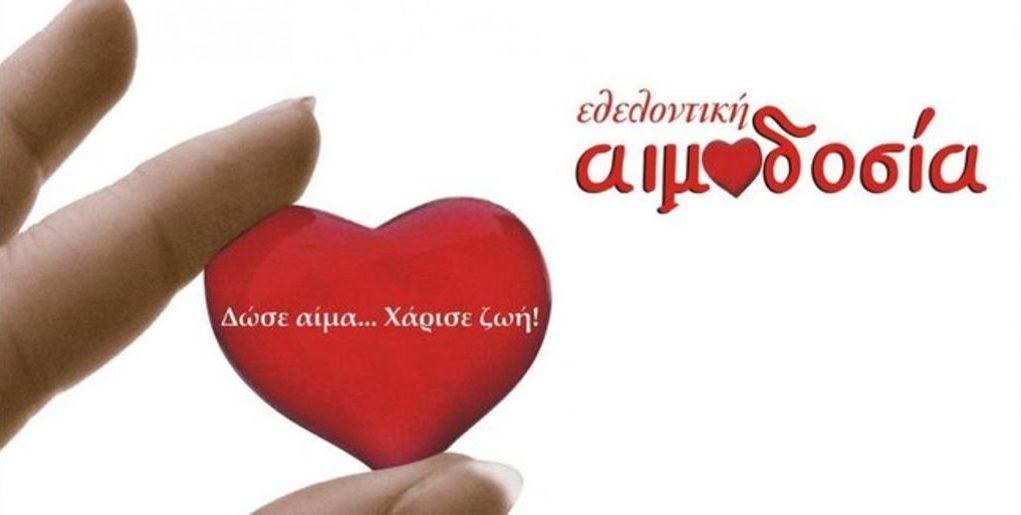 Αιμοδοσία οργανώνει ο Σπάρτακος στις 22 Οκτωβρίου στον ΑΗΣ Καρδιάς σε συνεργασία με το ΓενικόΝοσοκομείο Γρεβενών