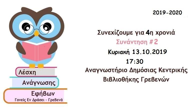 2η συνάντηση Λέσχης Ανάγνωσης Εφήβων