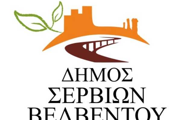 Ανακοίνωση προς τους επαγγελματίες και ερασιτέχνες φωτογράφους της περιοχής του Δήμου Σερβίων