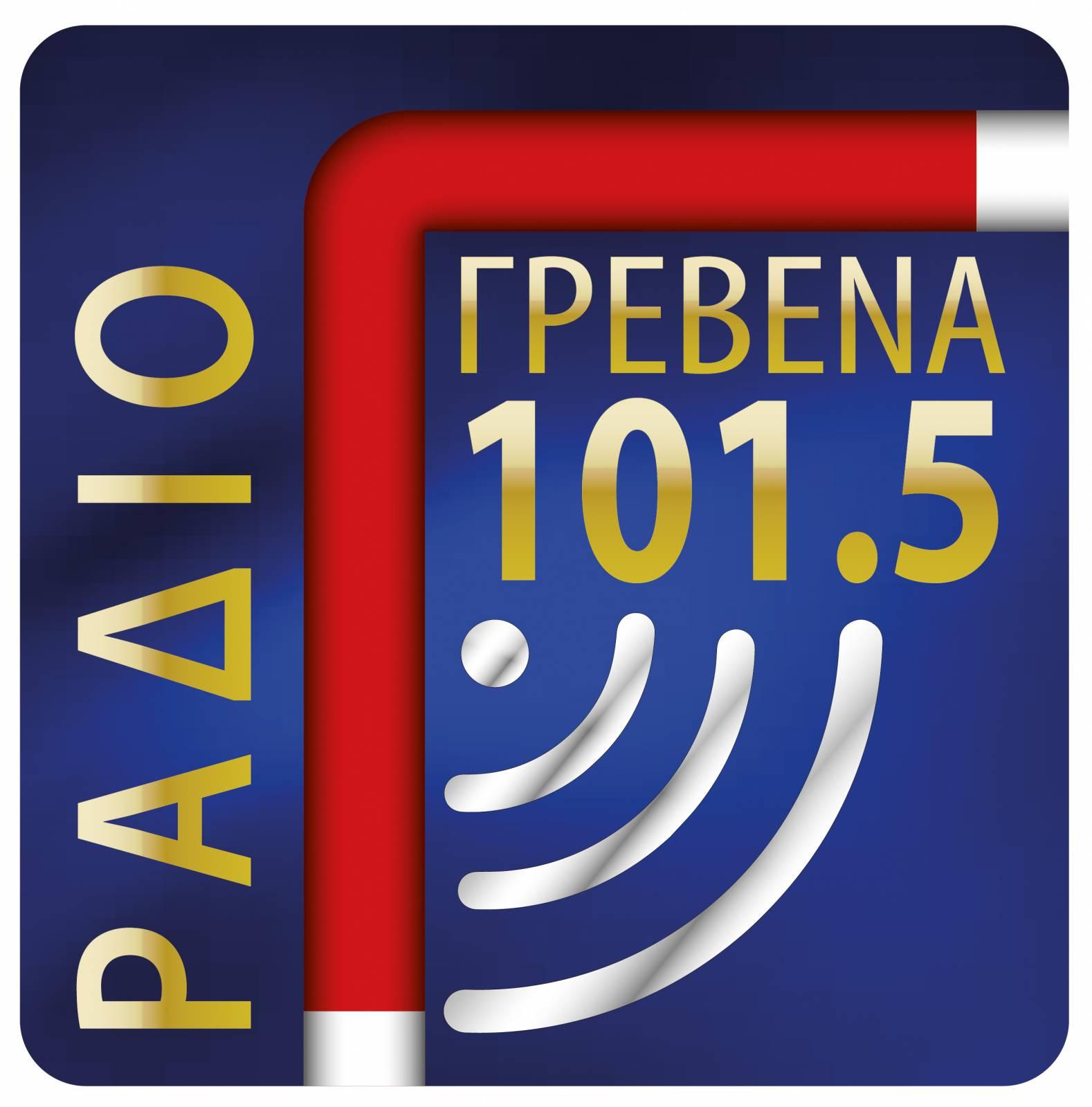 Δύο νέοι συνεργάτες και νέες εκπομπές στο Ράδιο Γρεβενά 101.5