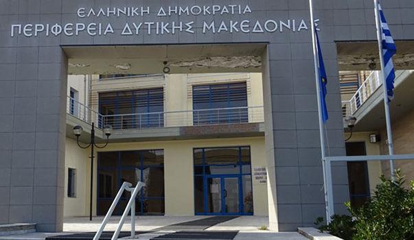 Σχέδιο Τουριστικής Προβολής της Περιφέρειας της Δυτικής Μακεδονίας 2020