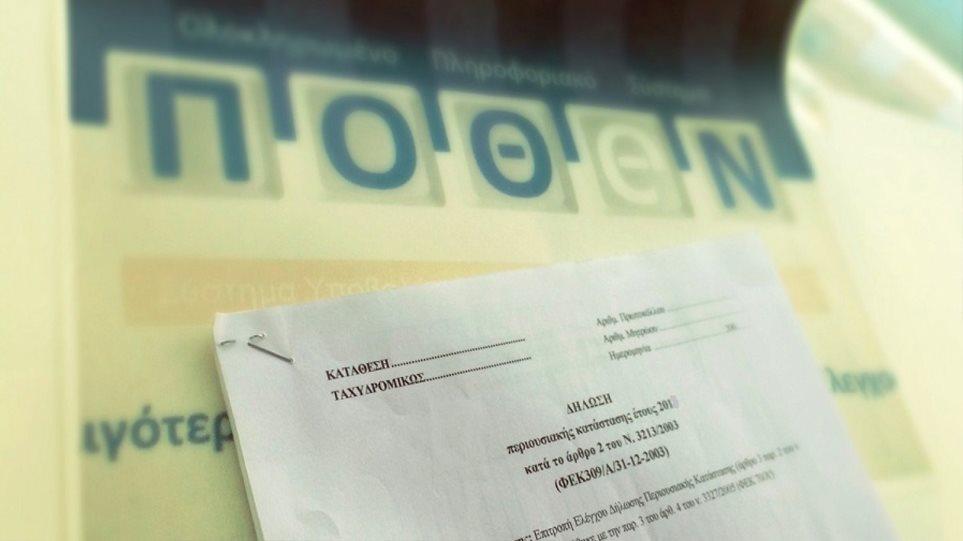 Πόθεν έσχες:Προθεσμία ως τις 31 Οκτωβρίου για τις φετινές δηλώσεις