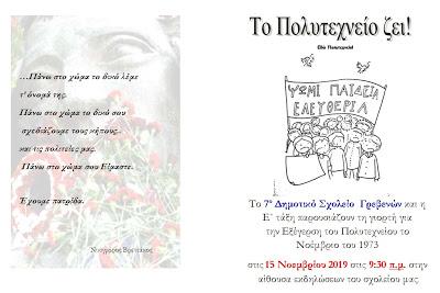 Εορτασμός του Πολυτεχνείου στο 7οΔημοτικό ΣχολείοΓρεβενών την Παρασκευή 15 Νοεμβρίου