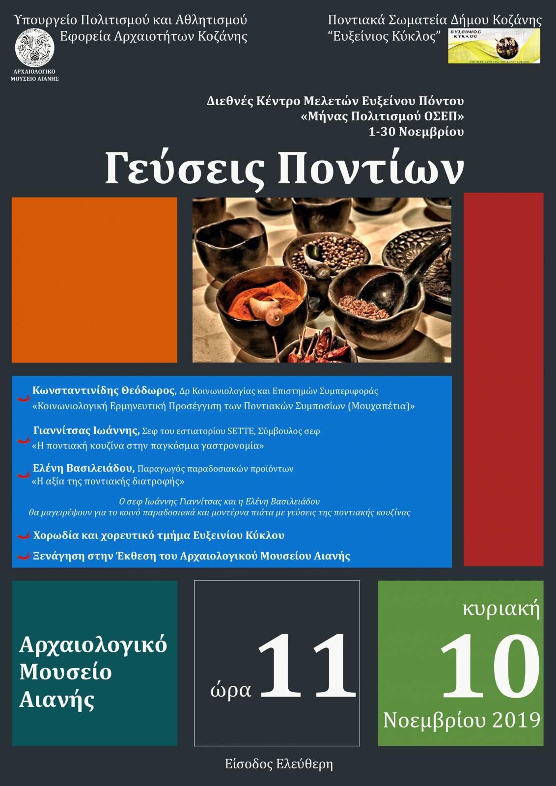 «Γεύσεις Ποντίων» από την Εφορεία Αρχαιοτήτων Κοζάνης και τα Ποντιακά Σωματεία Δήμου Κοζάνης «Ευξείνιος Κύκλος»