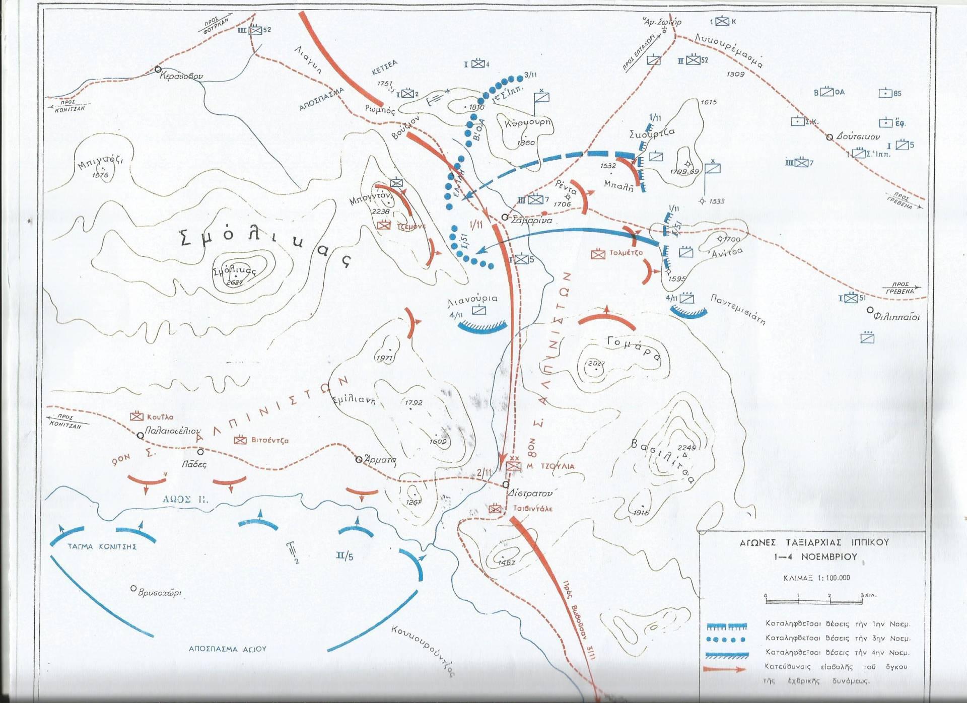 Ο χάρτης της αντεπίθεσης του Ελληνικού Στρατού στην τοποθεσία ΣΚΟΥΡΤΖΑ 1940