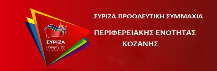 ΣΥΡΙΖΑ Κοζάνης:Υπονομεύουν το Πανεπιστήμιο Δυτικής Μακεδονίας