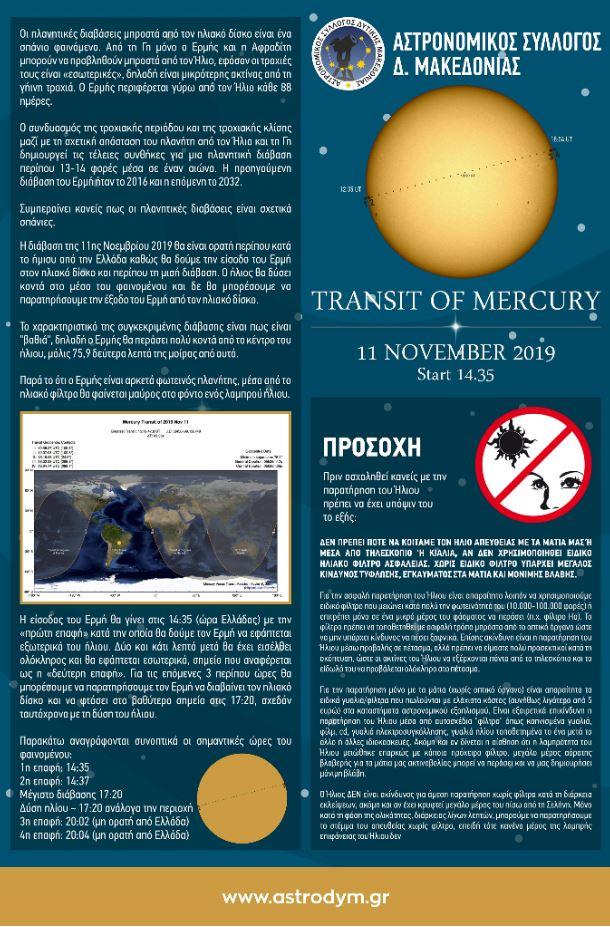 Ο Αστρονομικός Σύλλογος Δυτικής Μακεδονίας, διοργανώνει παρατήρηση ενός σπάνιου αστρονομικού φαινομένου, την Δευτέρα 11 Νοεμβρίου