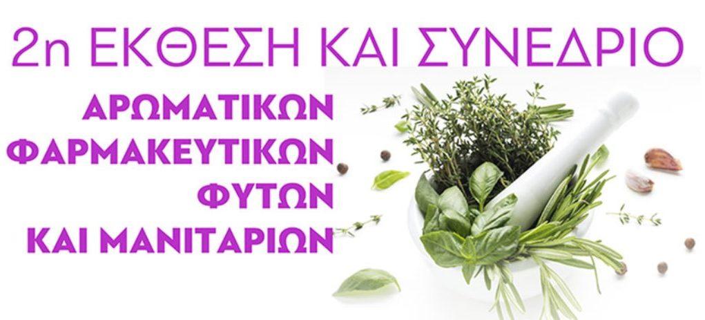 2η Έκθεση και Συνέδριο Αρωματικών, Φαρμακευτικών φυτών και Μανιταριών στην Κοζάνη