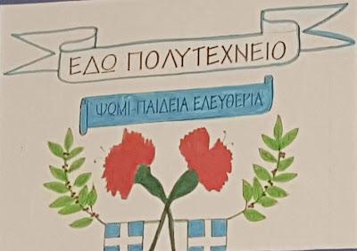 Επετειακή εκδήλωση για την εξέγερση του Πολυτεχνείου από το 7ο Δημοτικό Σχολείο Γρεβενών