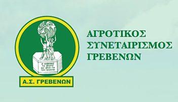 ΟΑγροτικός Συνεταιρισμός Γρεβενών για τηνετήσια απογραφή του ζωικού κεφαλαίου