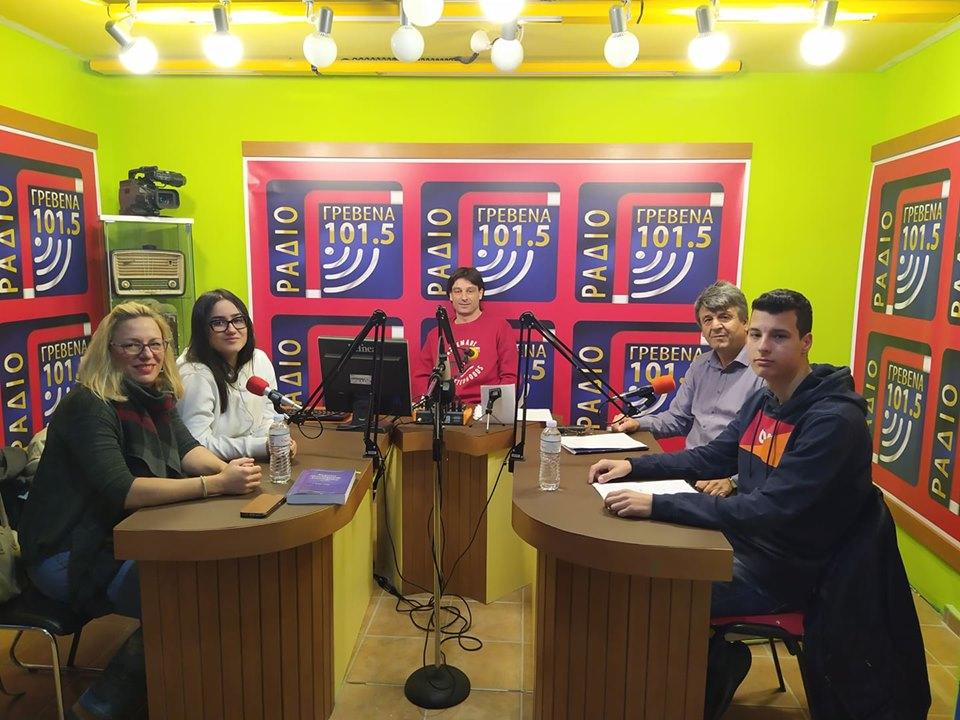 Ακούστε την συνέντευξη με το 2ο Γενικό Λύκειο Γρεβενών στο Ράδιο Γρεβενά 101.5 και τον Μάκη Λιοσάτο