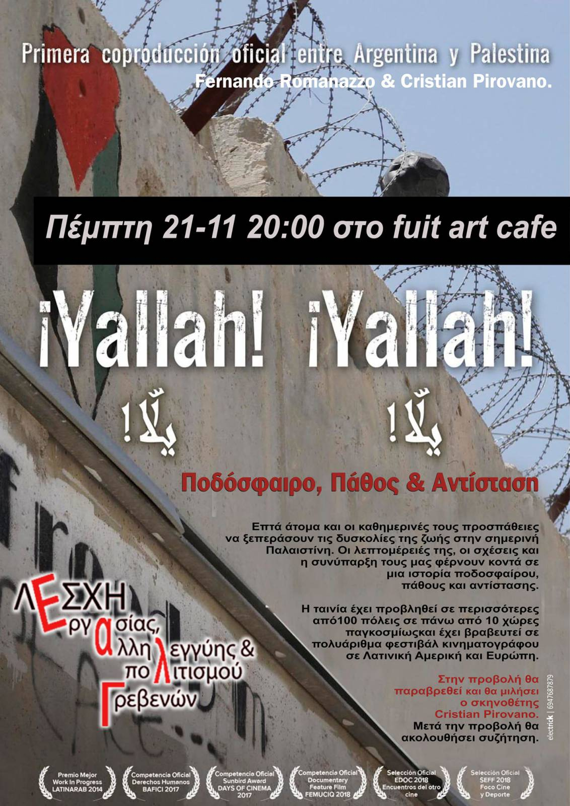 Προβολή ντοκιμαντέρ «¡Yallah!¡Yallah!: Ποδόσφαιρο,Πάθος και Αντίσταση!» σήμερα Πέμπτη 21 Νοεμβρίου στο fuit art cafe