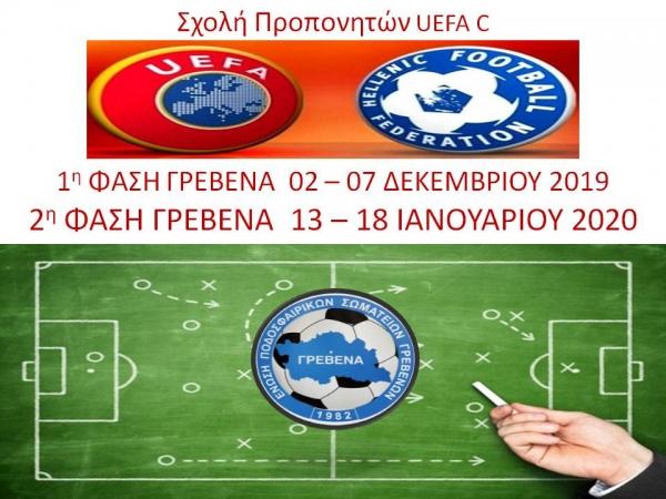 Σχολή Προπονητών UEFA C-1η Φάση 2-7 Δεκεμβρίου 2019,2η Φάση 13-18 Ιανουαρίου 2020