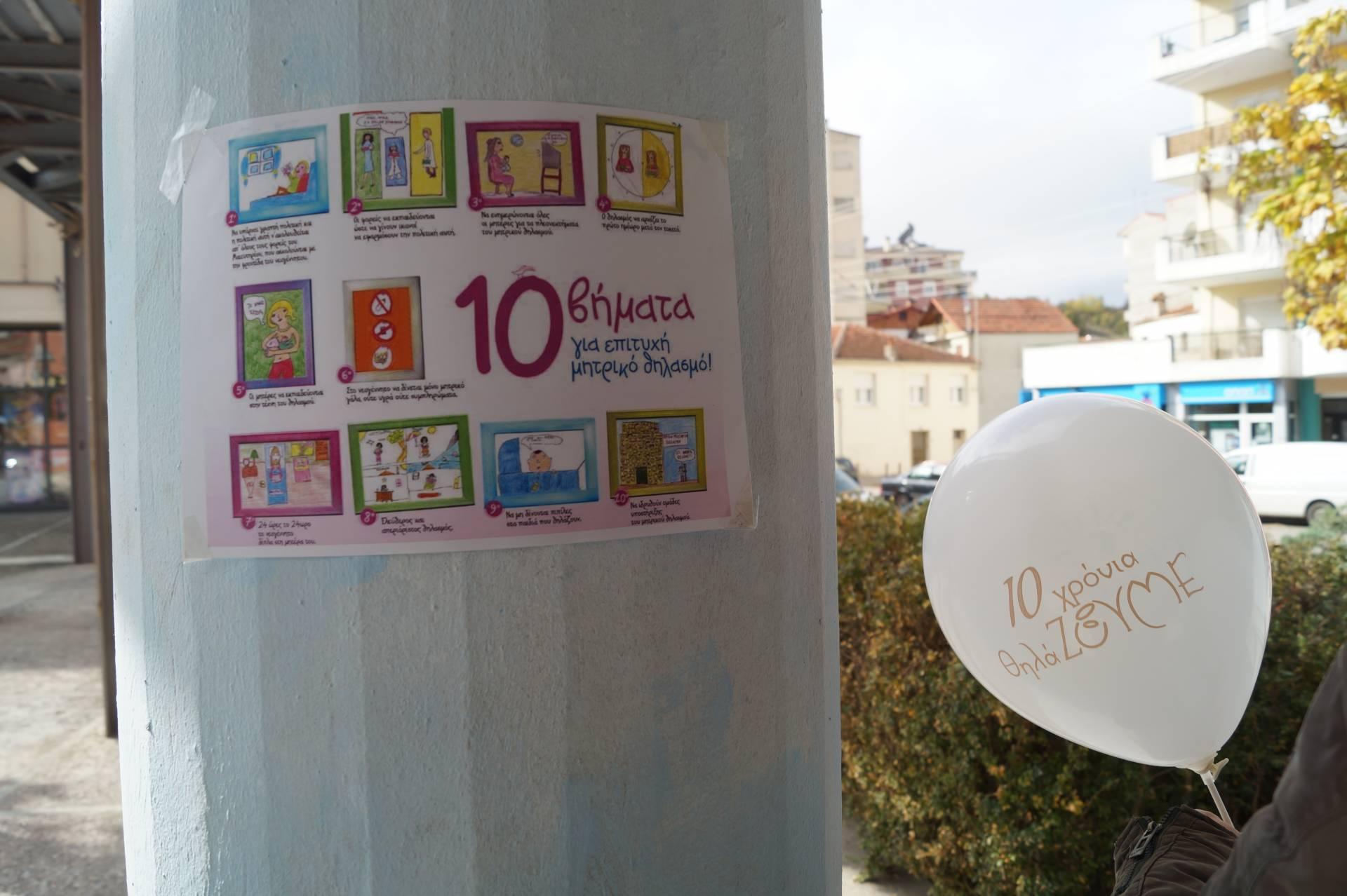 Πραγματοποιήθηκε η εκδήλωση στο πλαίσιο του εορτασμού της Παγκόσμιας Εβδομάδας Μητρικού Θηλασμού στα Γρεβενά