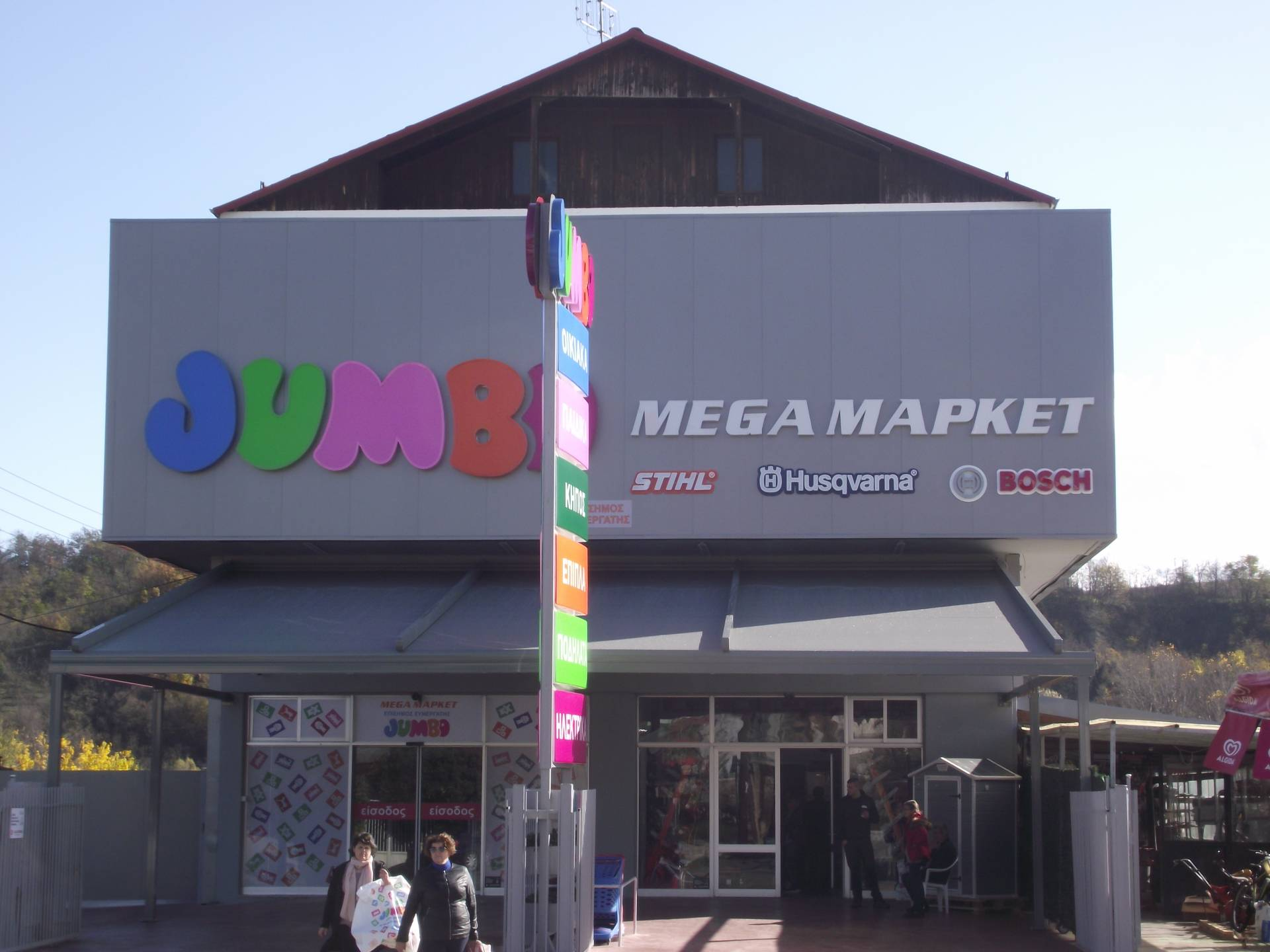 Ξεκίνησε την λειτουργία του το νέο πολυκατάστημα Jumbo στα Γρεβενά