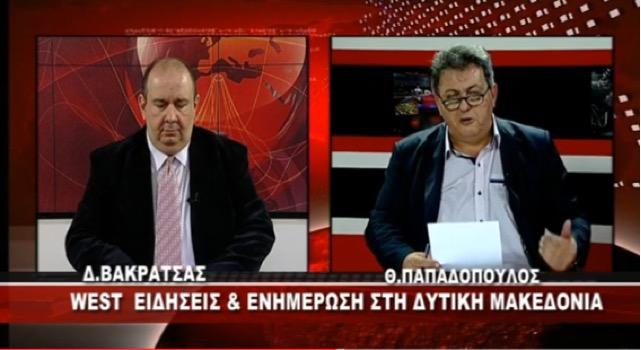 Πως σχολίασε το Δελτίο ειδήσεων του WEST την απάντηση του Γιάννη Παπαδόπουλου στον Κ. Παλάσκα (βίντεο)