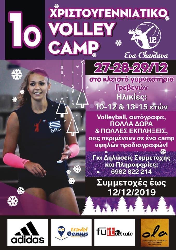 1ο Χριστουγεννιάτικο Volley Camp στις 27-28-29 Δεκεμβρίου στο κλειστό γυμναστήριο Γρεβενών