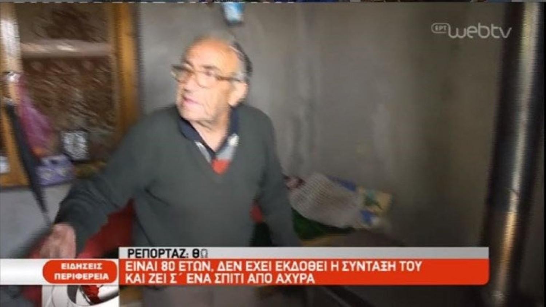 Το μαρτύριο ενός 80χρονου στη Φλώρινα:Δεν του βγάζουν σύνταξη και μένει σε ένα σπίτι από άχυρα!