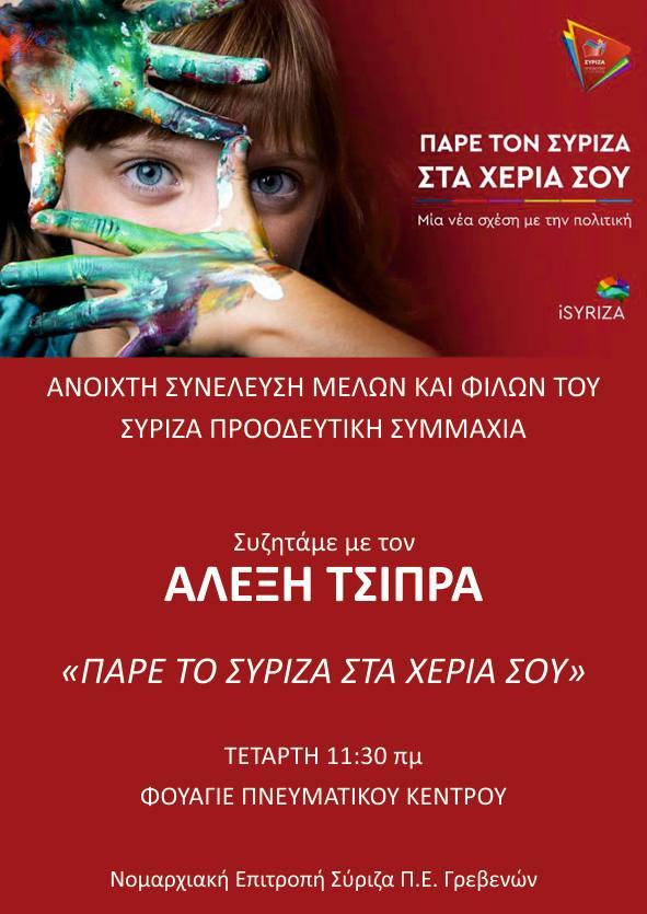 Ανοιχτή συνέλευση μελών και φίλων ΣΥΡΙΖΑ με τον Αλέξη Τσίπρα στο Πνευματικό Κέντρο Γρεβενών την Τετάρτη 13 Νοεμβρίου