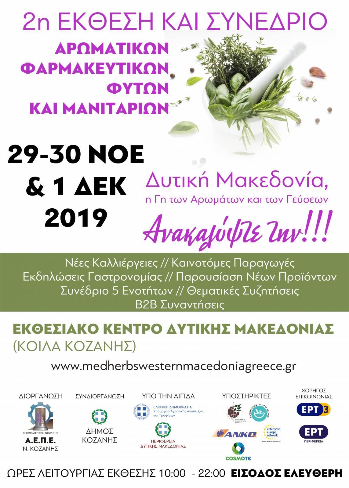 Αποτέλεσμα εικόνας για 2η έκθεση αρωματικων φαρμακευτικών φυτων Κοζανη