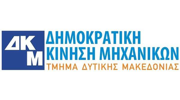 Ευχαριστήρια επιστολή για το εκλογικό αποτέλεσμα από την Δημοκρατική Κίνηση Μηχανικών Δυτικής Μακεδονίας