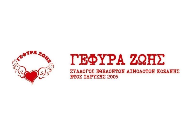 Αιμοδοσία του Πανεπιστημίου Δυτικής Μακεδονίας (πρώην ΤΕΙ) στην Κοζάνη