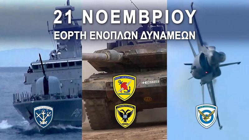 Εορτασμός για την ημέρα των Ενόπλων Δυνάμεων την Πέμπτη 21 Νοεμβρίου στα Γρεβενά