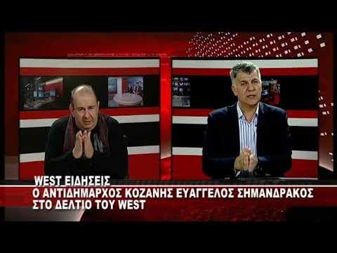 Ο Αντιδήμαρχος Κοζάνης κ.Ευάγγελος Σημανδράκος για την γέφυρα Χρωμίου-Ποντινής