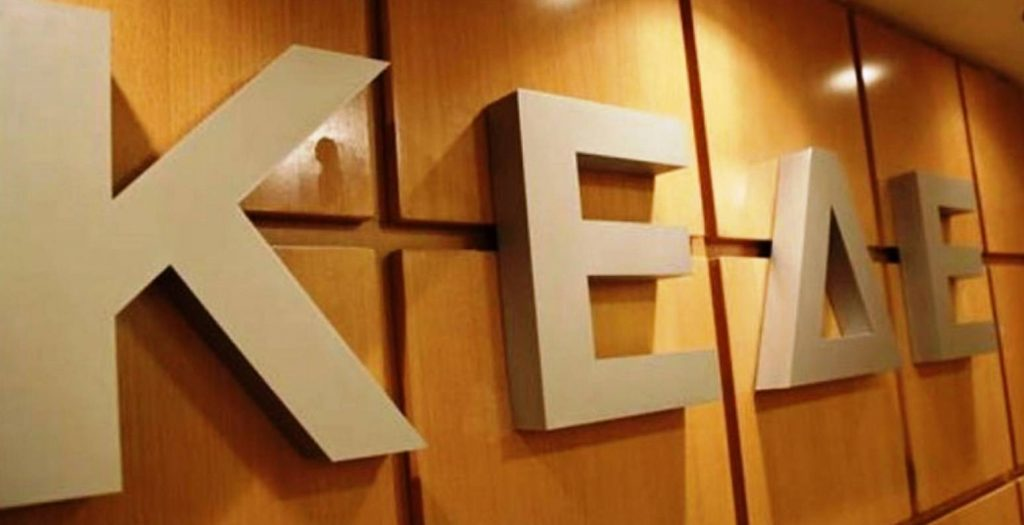 ΚΕΔΕ:Ποιοι εκλέγονται στο νέο Εποπτικό Συμβούλιο-Επανεξελέγη ο κ. Δημοσθένης Κουπτσίδης