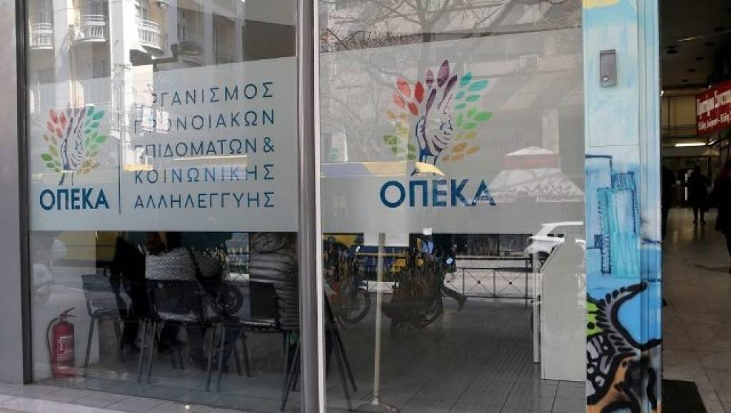 ΟΠΕΚΑ -Επίδομα Παιδιού: Πότε θα «φανούν» τα χρήματα στις τράπεζες