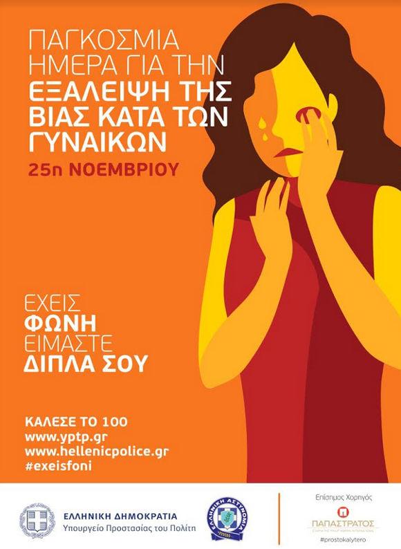 Δράση της Αστυνομίας για την ενημέρωση των πολιτών με αφορμή την Παγκόσμια Ημέρα Εξάλειψης της Βίας κατά των Γυναικών στην Κοζάνη
