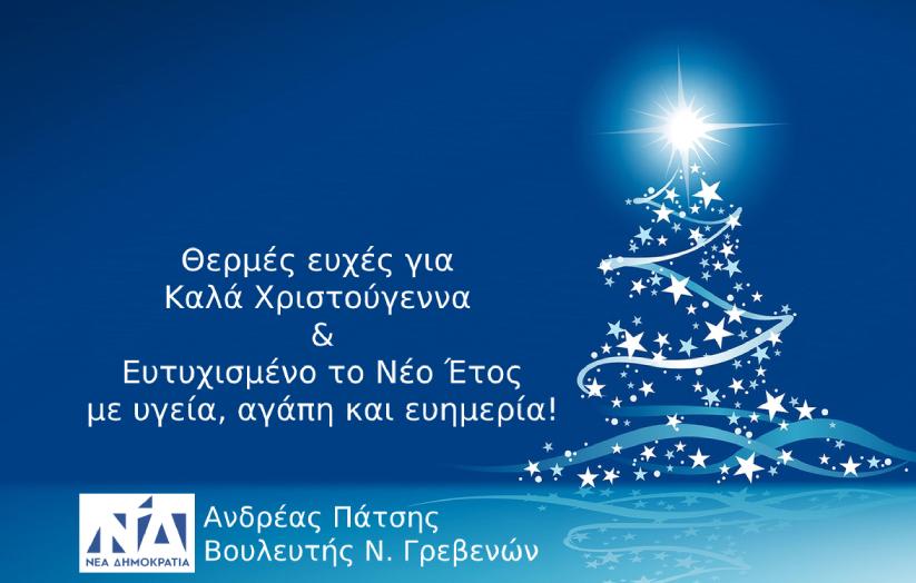 Ευχές από τον Βουλευτή Γρεβενών κ.Ανδρέα Πάτση για τις γιορτές