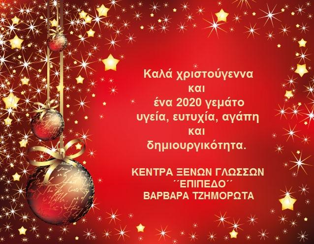 Χριστουγεννιάτικο Bazaar με κατασκευές των μαθητών του Κέντρου Ξένων Γλωσσών «Επίπεδο»