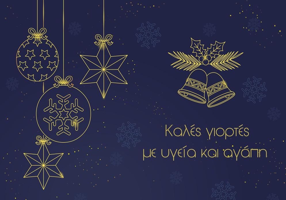 Ευχές από την Δημόσια Κεντρική Βιβλιοθήκη Γρεβενών για τις γιορτές