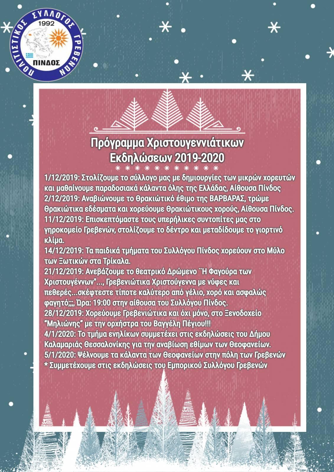 Το πρόγραμμα των Χριστουγεννιάτικων Εκδηλώσεων από τον Σύλλογο Πίνδος Γρεβενών