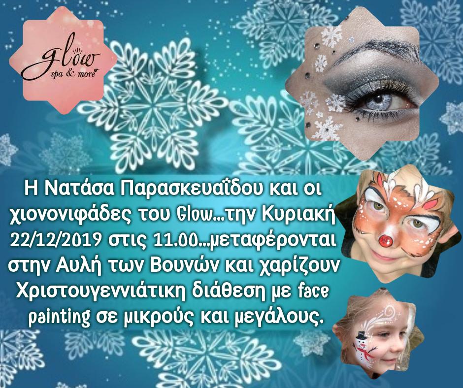 "Face Painting για μικρούς και μεγάλους , την Κυριακή 22/12 στην    "" Αυλή των Βουνών """