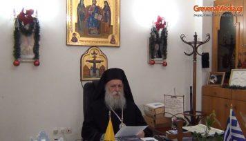 Το μήνυμα των Χριστουγέννων από τον Σεβασμιώτατο κ.κ. Δαβίδ (Βίντεο)