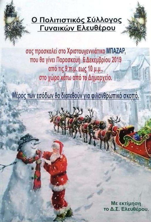 Πολιτιστικός Σύλλογος Γυναικών Ελευθέρου: Χριστουγεννιάτικο μπαζαρ την Παρασκευή 6 Δεκεμβρίου