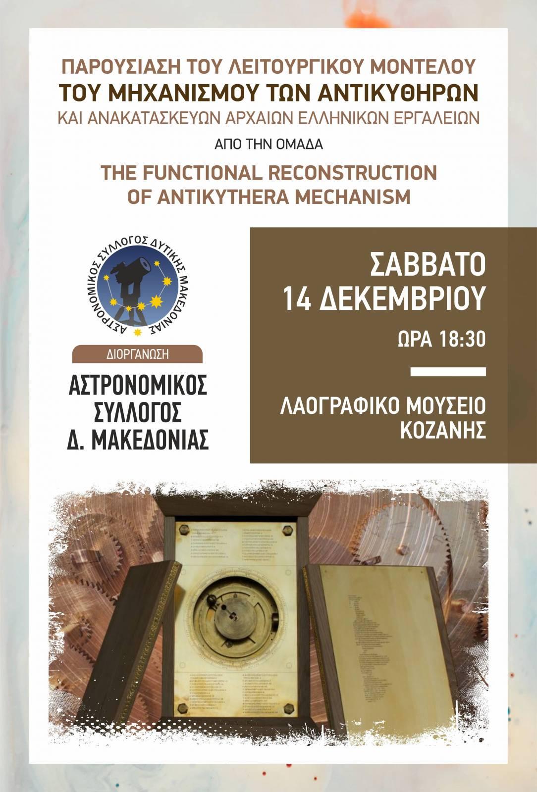 """Ομιλία από τον Αστρονομικό Σύλλογο Δυτικής Μακεδονίας με θέμα: """"Παρουσίαση του λειτουργικού μοντέλου του Μηχανισμού των Αντικυθήρων"""""""