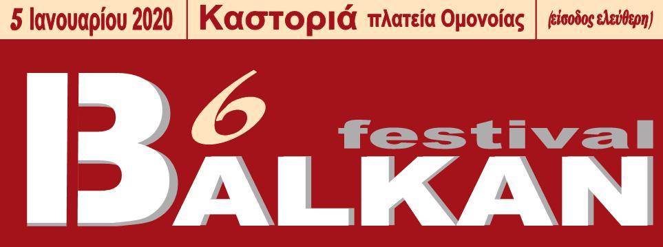 6ο Φεστιβάλ Βαλκανικής μουσικής στην Καστοριά