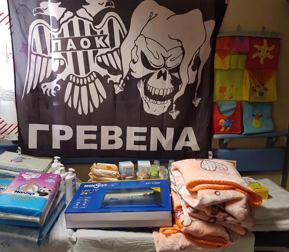 Λέσχη φίλων ΠΑΟΚ Γρεβενών: Δωρεά υλικών αγαθών στο παιδιατρικό τμήμα του Γενικού Νοσοκομείου Γρεβενών
