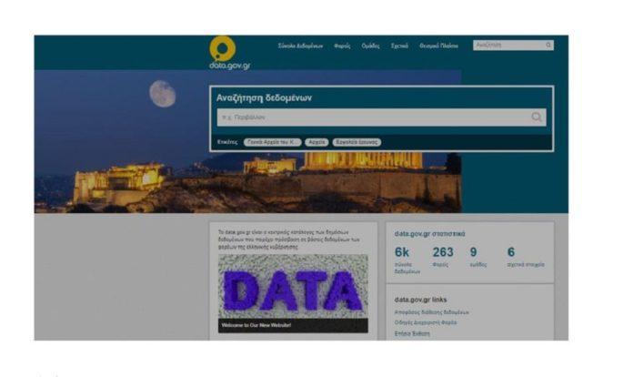Το gov.gr θα είναι το νέο ψηφιακό ΚΕΠ, πώς θα εξυπηρετούνται οι πολίτες