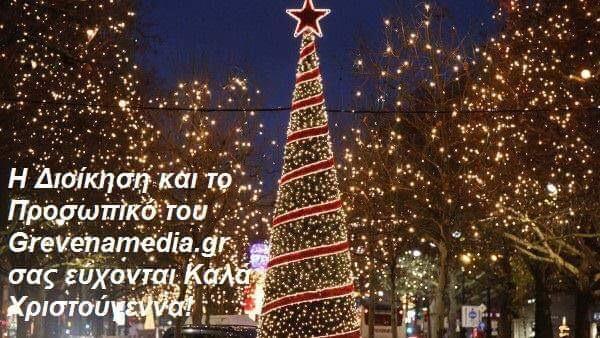Το grevenamedia.gr σας εύχεται χρόνια πολλά και καλά Χριστούγεννα!