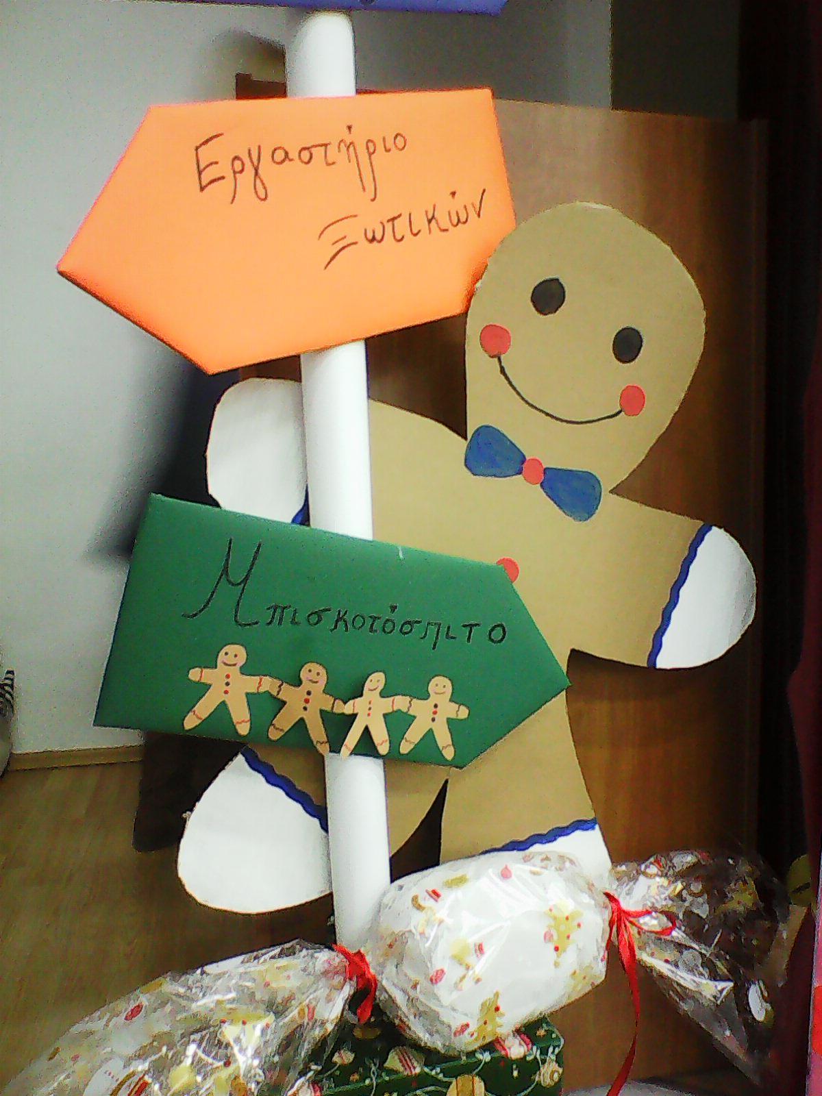 Xριστουγεννιάτικη γιορτή στο 5ο δημοτικό σχολείο Γρεβενών