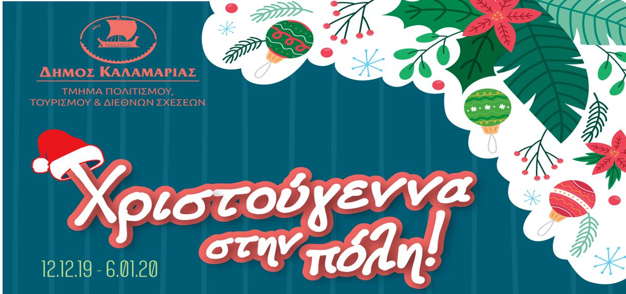 O Σύλλογος Γρεβενών ~Πίνδος~ συμμετέχει στις Xριστουγεννιάτικες εκδηλώσεις του Δήμου Καλαμαριάς στη Θεσσαλονίκη