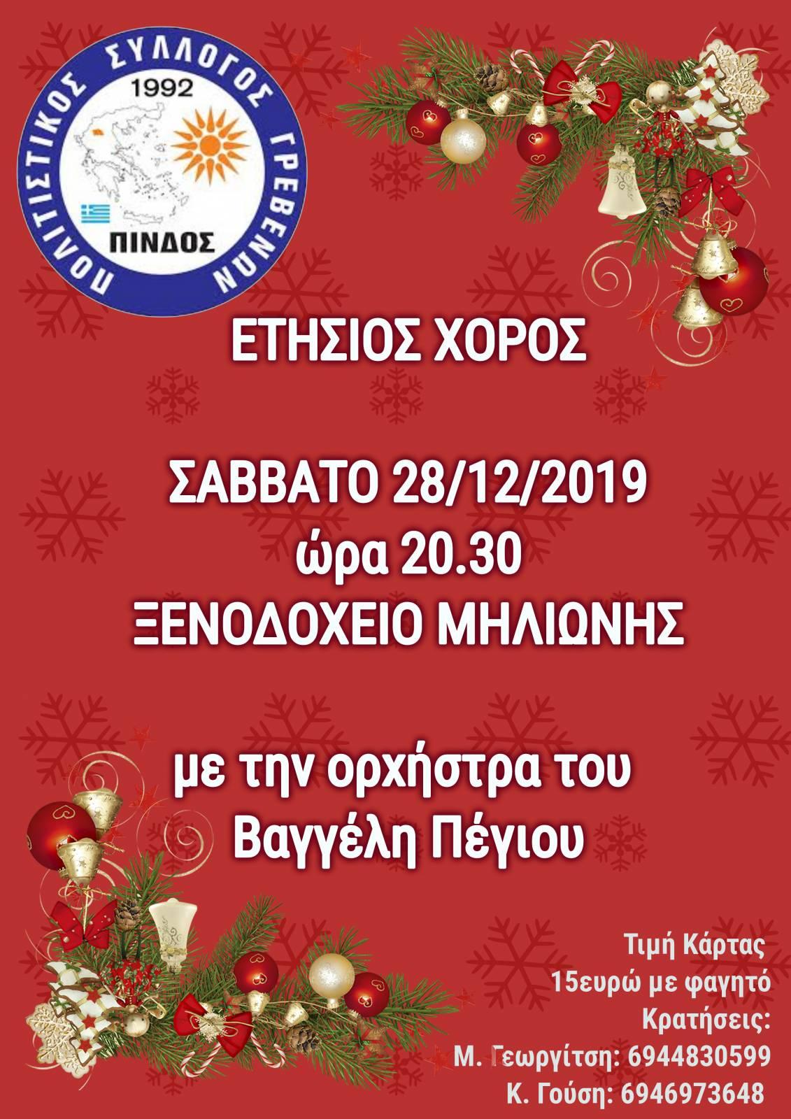Η «Πίνδος» σας προσκαλεί στον ετήσιο χορό της το Σάββατο 28 Δεκεμβρίου