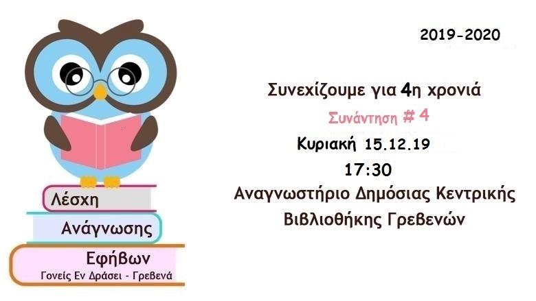 4η Συνάντηση Λέσχης Ανάγνωσης Εφήβων την Κυριακή 15 Δεκεμβρίου